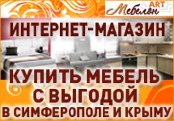 Купить мебель в Симферополе и Крыму выгодно и удобно – интернет-магазин «Мебелон ART», фото — «Реклама Симферополя»