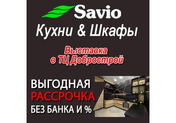 Кухни, шкафы-купе в Севастополе – компания «Savio». Безупречное качество!, фото — «Реклама Севастополя»