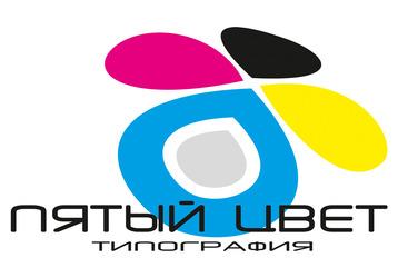 """Полиграфические  услуги в Севастополе -  типография """"Пятый цвет"""": Конкурентные цены, любая сложность, фото — «Реклама Севастополя»"""