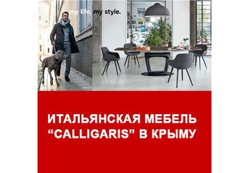 Итальянская мебель в Крыму по доступным ценам – «My home Crimea»: стильно, функционально, прочно!, фото — «Реклама Крыма»