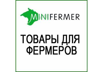 Широкий выбор товаров для фермерских хозяйств Симферополя и Крыма – магазин «Минифермер», фото — «Реклама Крыма»
