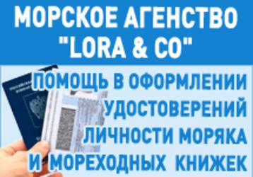 Помощь в оформлении документов для моряков в Севастополе-морское агентство «Lora & CO», фото — «Реклама Севастополя»