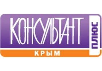 Почему «КонсультантПлюс»?, фото — «Реклама Севастополя»