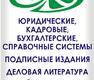 Периодическая литература с доставкой в офис! Электронные и печатные издания для юристов, бухгалтеров, кадровиков, экономистов, фото — «Реклама Севастополя»