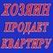 Khozyain-rasprodaet-kvartiry