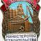 Pochet_stroy_min_stroy_rsfsr